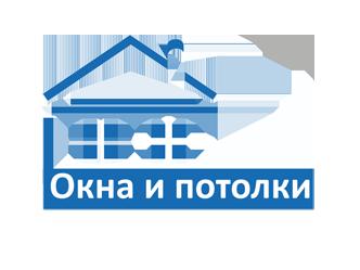 Фирма Окна и потолки