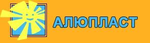 Фирма Алюпласт