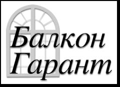 Фирма Балкон Гарант