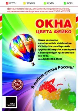 Фирма Престиж-Урал