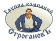 Фирма СтрогановЪ