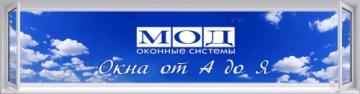 Фирма МОД