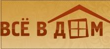 Фирма ВСЁ В ДОМ