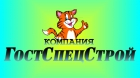 Фирма ГостСпецСтрой