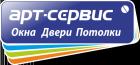 Фирма Арт-Сервис оконные системы