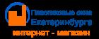 Фирма Пластиковые окна Екатеринбург