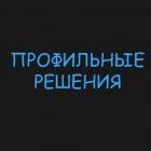 Фирма Профильные решения, ООО
