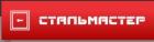 Фирма Стальмастер